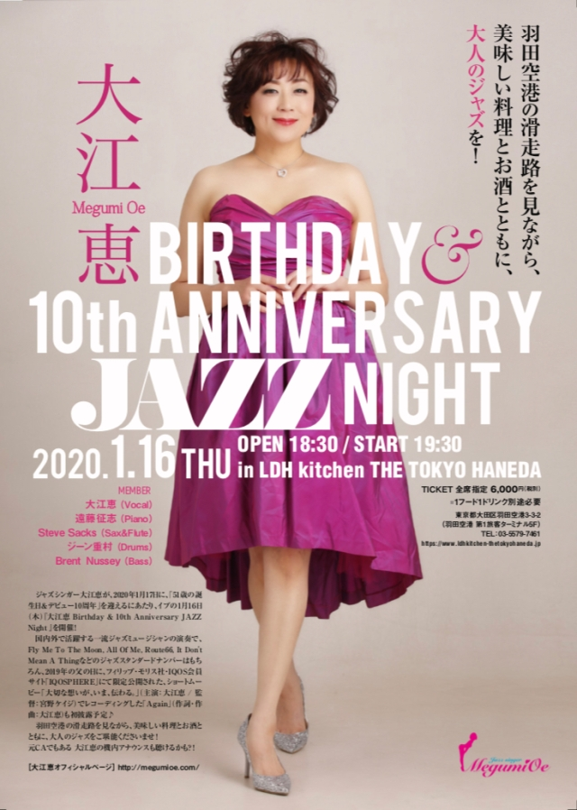 大江恵ライブ20200116フライヤー